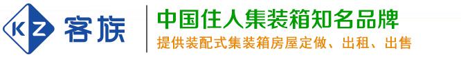 广州集装箱房屋|广州住人集装箱|番禺,南沙,顺德,中山住人集装箱房屋出租出售定做-广州市客族集装箱有限公司